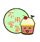 かわいいデザート中国語(個別スタンプ:19)