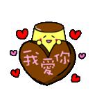 かわいいデザート中国語(個別スタンプ:37)