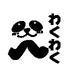 デカ文字デカパンダ 使えるセット(個別スタンプ:21)