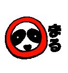 デカ文字デカパンダ 使えるセット(個別スタンプ:39)