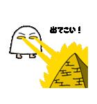 エジプトの偉い神様メジェド3(個別スタンプ:24)