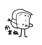 漂泊食パン星人 流離編(個別スタンプ:3)