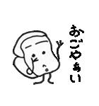 漂泊食パン星人 流離編(個別スタンプ:13)