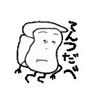 漂泊食パン星人 流離編(個別スタンプ:33)