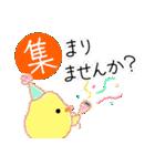 ひよこの幹事(敬語)(個別スタンプ:2)