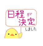ひよこの幹事(敬語)(個別スタンプ:9)