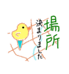 ひよこの幹事(敬語)(個別スタンプ:10)