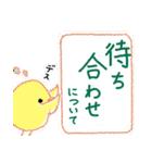 ひよこの幹事(敬語)(個別スタンプ:11)