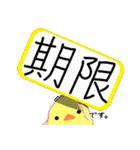 ひよこの幹事(敬語)(個別スタンプ:13)