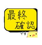 ひよこの幹事(敬語)(個別スタンプ:19)