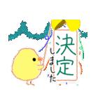ひよこの幹事(敬語)(個別スタンプ:27)