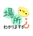 ひよこの幹事(敬語)(個別スタンプ:35)