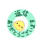 ひよこの幹事(敬語)(個別スタンプ:39)