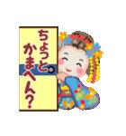 まいこはん♥京ことば 2(個別スタンプ:02)