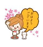 ほのぼのカノジョ 【☆☆たのしい春☆☆】(個別スタンプ:02)
