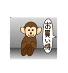 猿と申します(個別スタンプ:2)