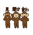 猿と申します(個別スタンプ:7)