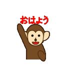 猿と申します(個別スタンプ:14)