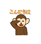 猿と申します(個別スタンプ:15)