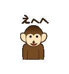 猿と申します(個別スタンプ:16)