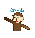 猿と申します(個別スタンプ:17)