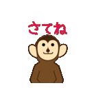 猿と申します(個別スタンプ:18)