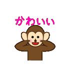 猿と申します(個別スタンプ:23)