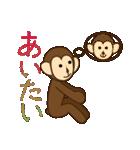 猿と申します(個別スタンプ:26)