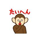 猿と申します(個別スタンプ:27)
