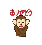 猿と申します(個別スタンプ:28)