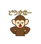 猿と申します(個別スタンプ:31)