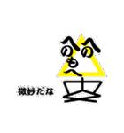 へのへのもへじの記号遊び(個別スタンプ:03)
