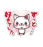 バレンタイン専用 白ネコちゃんの想い♥(個別スタンプ:26)