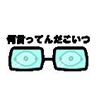 毎日ぺた【メガネェ!】(個別スタンプ:24)