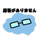 毎日ぺた【メガネェ!】(個別スタンプ:25)