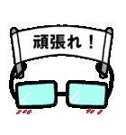 毎日ぺた【メガネェ!】(個別スタンプ:27)