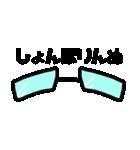 毎日ぺた【メガネェ!】(個別スタンプ:32)