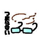 毎日ぺた【メガネェ!】(個別スタンプ:34)