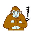 ゴリラ青男と猿緑男(個別スタンプ:15)