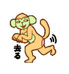 ゴリラ青男と猿緑男(個別スタンプ:18)