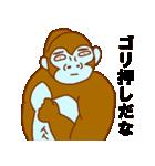ゴリラ青男と猿緑男(個別スタンプ:29)