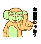 ゴリラ青男と猿緑男(個別スタンプ:30)