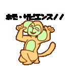 ゴリラ青男と猿緑男(個別スタンプ:38)