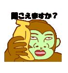 ゴリラ青男と猿緑男(個別スタンプ:39)