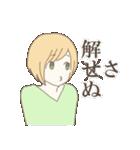 薄めな彼女(個別スタンプ:4)