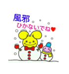 ジャンピィ~ 第2弾 【冬バージョン】(個別スタンプ:4)