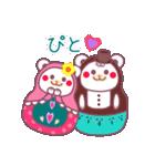 チョコくま☆マトリョーシカ【毎日コトバ】(個別スタンプ:24)