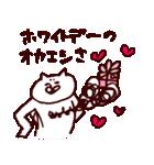 毛の祭典 バレンタイン、ホワイトデー編(個別スタンプ:6)