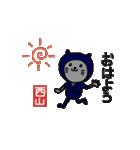 西山さんが使うスタンプ(個別スタンプ:01)