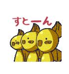 しーちゃんなのー Part 4(個別スタンプ:3)